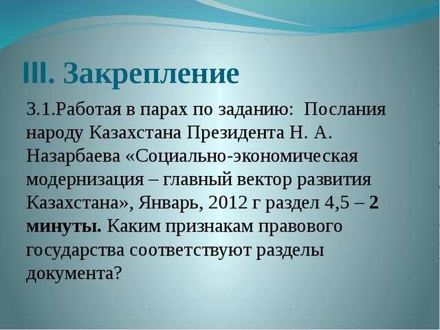 III. Закрепление 3.1.Работая в парах по заданию: Послания народу Казахстана П...