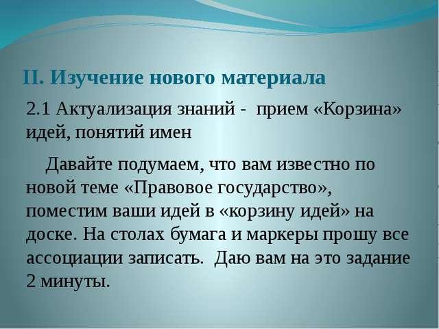 II. Изучение нового материала 2.1 Актуализация знаний - прием «Корзина» идей,...