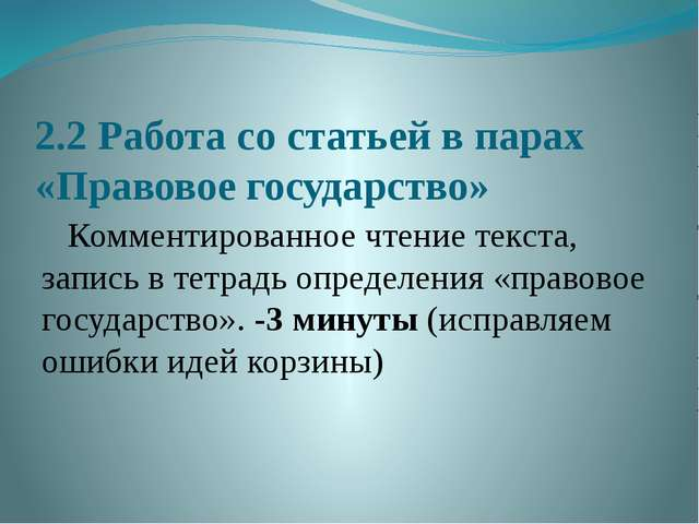 2.2 Работа со статьей в парах «Правовое государство» Комментированное чтение...