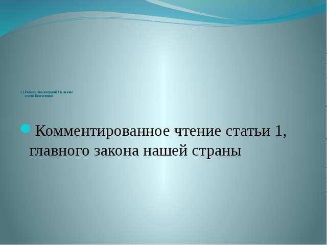 2.5 Работа с Конституцией РК, анализ статей Конституции Комментированное чте...