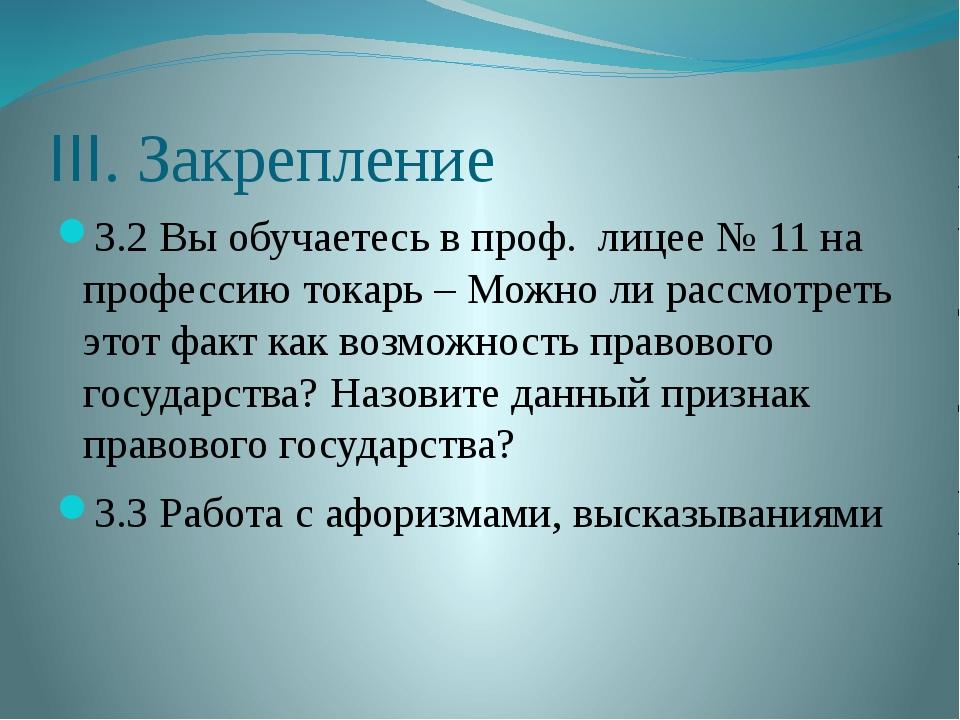 III. Закрепление 3.2 Вы обучаетесь в проф. лицее № 11 на профессию токарь – М...