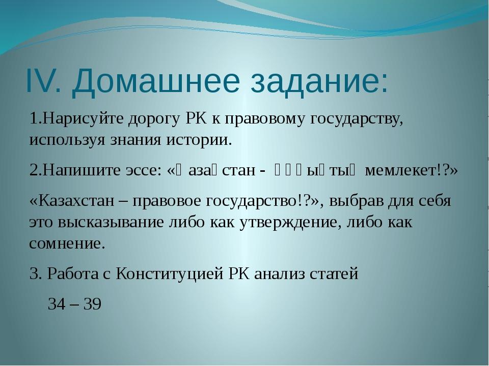 IV. Домашнее задание: 1.Нарисуйте дорогу РК к правовому государству, использу...