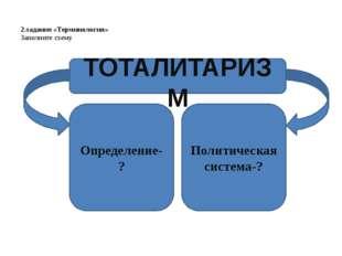 2.задание «Терминология» Заполните схему ТОТАЛИТАРИЗМ Определение-? Политиче