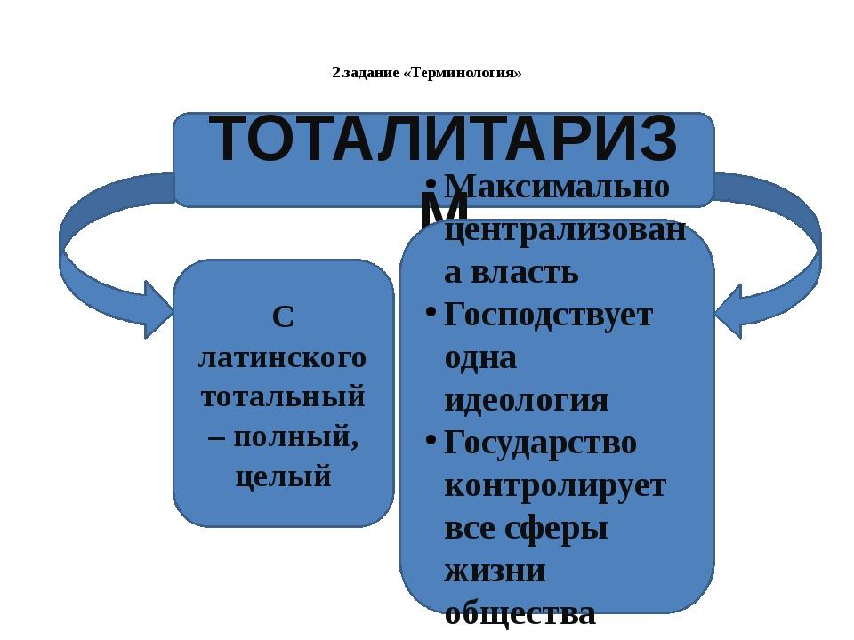 2.задание «Терминология» ТОТАЛИТАРИЗМ С латинского тотальный – полный, целый...