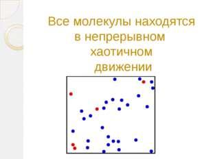 Все молекулы находятся в непрерывном хаотичном движении