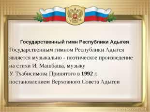 Государственный гимн Республики Адыгея Государственным гимном Республики Ады