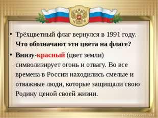 Трёхцветный флаг вернулся в 1991 году. Что обозначают эти цвета на флаге? Вн