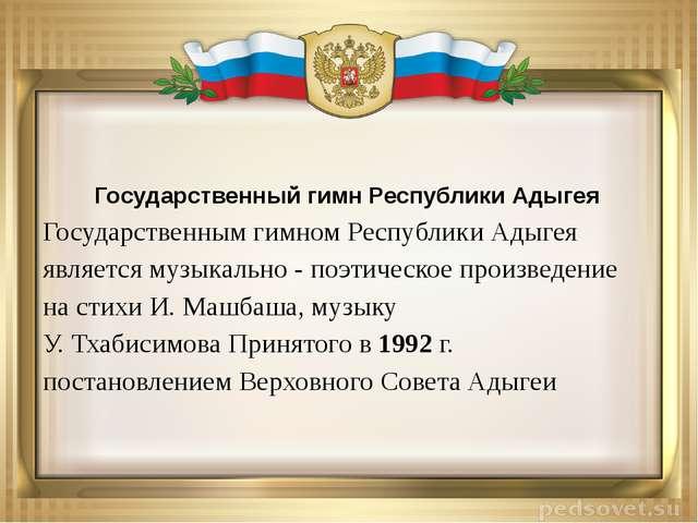 Государственный гимн Республики Адыгея Государственным гимном Республики Ады...