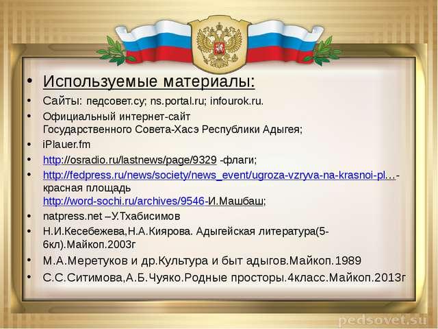 Используемые материалы: Сайты: педсовет.су; ns.portal.ru; infourok.ru. Официа...