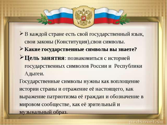 В каждой стране есть свой государственный язык, свои законы (Конституция),св...
