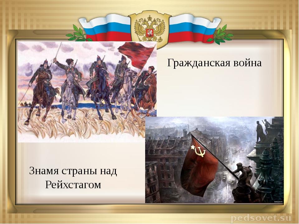 Знамя страны над Рейхстагом Гражданская война