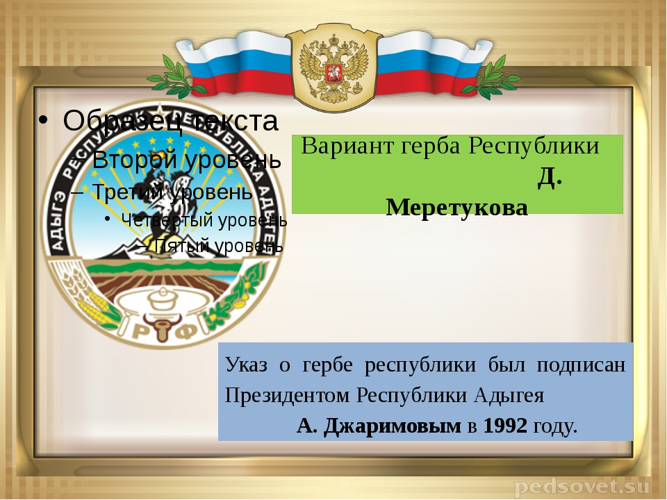 Вариант герба Республики Д. Меретукова Указ о гербе республики был подписан П...