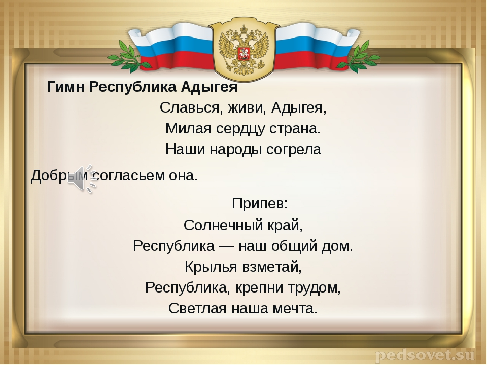 Гимн Республика Адыгея Славься, живи, Адыгея, Милая сердцу страна. Наши народ...