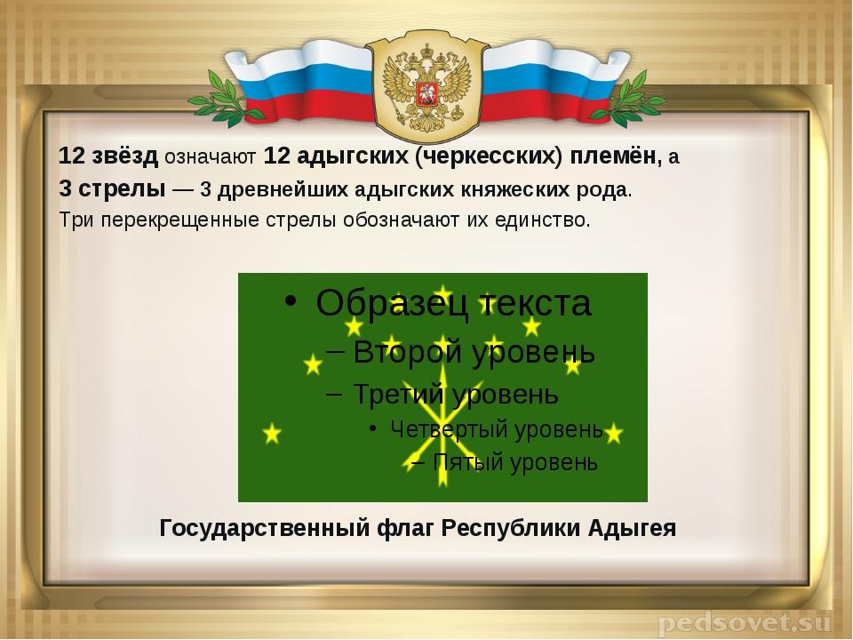 12 звёзд означают 12 адыгских(черкесских) племён, а 3 стрелы — 3 древнейших...