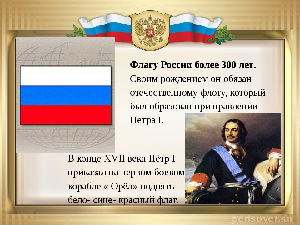 Флагу России более 300 лет. Своим рождением он обязан отечественному флоту, к...