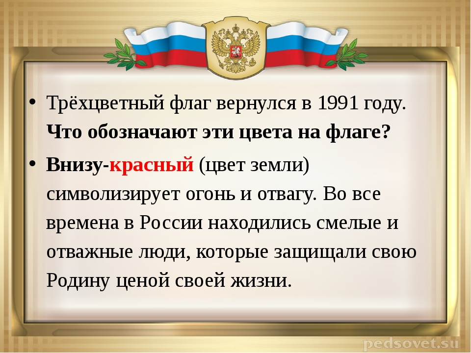 Трёхцветный флаг вернулся в 1991 году. Что обозначают эти цвета на флаге? Вн...
