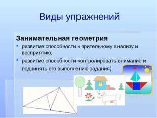 Виды упражнений Занимательная геометрия развитие способности к зрительному ан