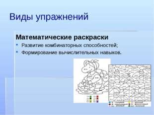 Виды упражнений Математические раскраски Развитие комбинаторных способностей;