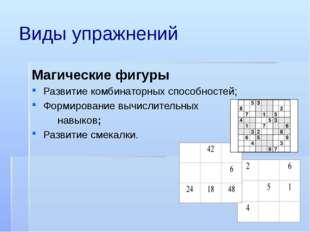 Виды упражнений Магические фигуры Развитие комбинаторных способностей; Формир