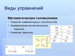 Виды упражнений Математические головоломки Развитие комбинаторных способносте