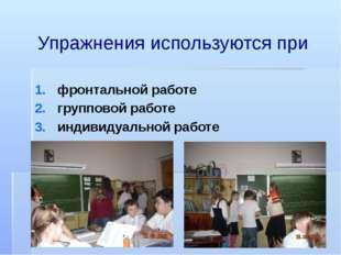 Упражнения используются при фронтальной работе групповой работе индивидуально