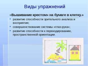 Виды упражнений «Вышивание крестом» на бумаге в клетку.» развитие способности
