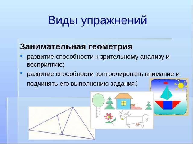 Виды упражнений Занимательная геометрия развитие способности к зрительному ан...
