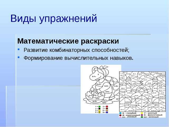 Виды упражнений Математические раскраски Развитие комбинаторных способностей;...