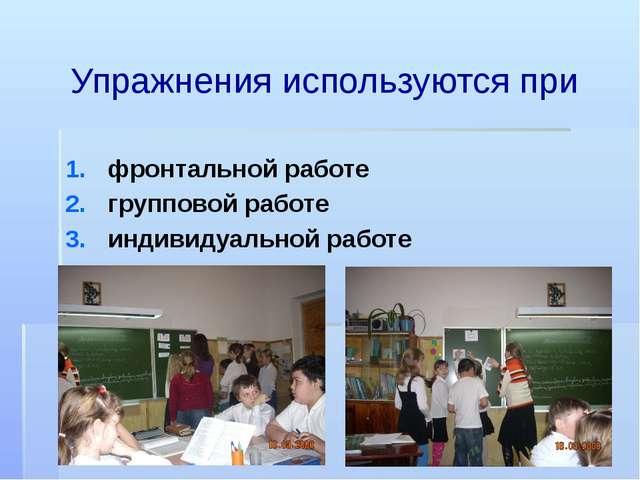 Упражнения используются при фронтальной работе групповой работе индивидуально...