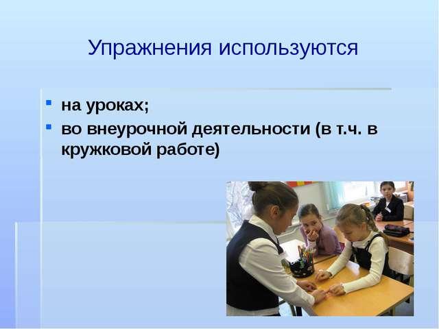 Упражнения используются на уроках; во внеурочной деятельности (в т.ч. в кружк...