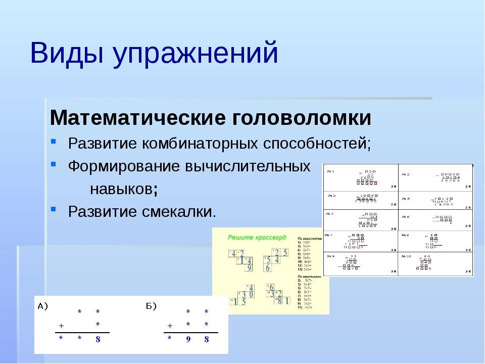Виды упражнений Математические головоломки Развитие комбинаторных способносте...
