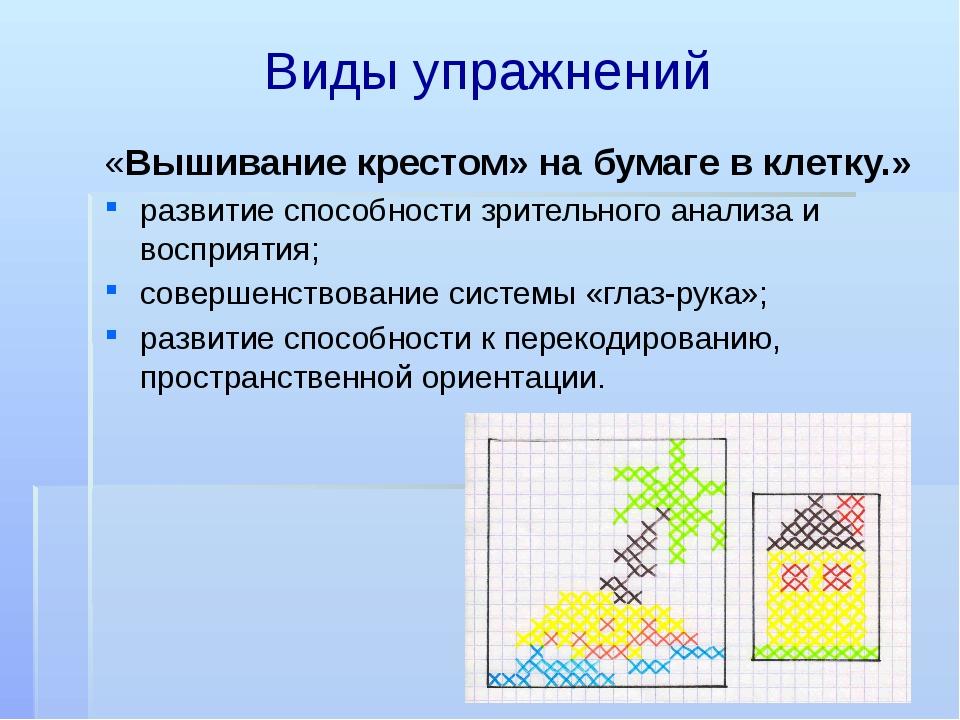 Виды упражнений «Вышивание крестом» на бумаге в клетку.» развитие способности...