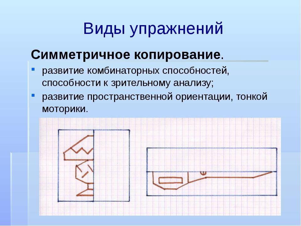 Виды упражнений Симметричное копирование. развитие комбинаторных способностей...