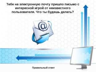Тебе на электронную почту пришло письмо с интересной игрой от неизвестного по