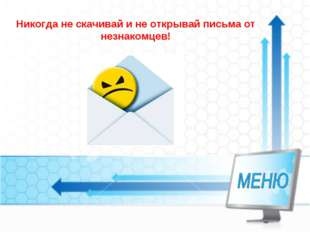 Никогда не скачивай и не открывай письма от незнакомцев!
