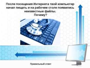 После посещения Интернета твой компьютер начал пищать и на рабочем столе появ