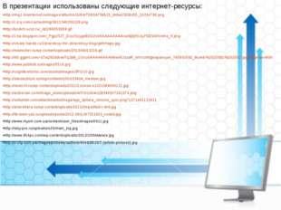 В презентации использованы следующие интернет-ресурсы: http://img1.liveintern