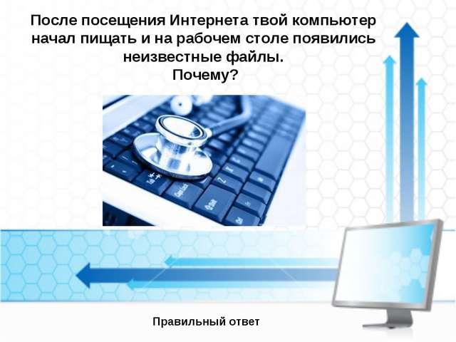После посещения Интернета твой компьютер начал пищать и на рабочем столе появ...