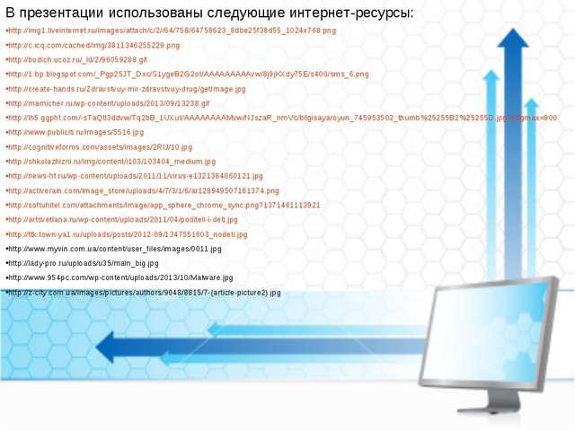 В презентации использованы следующие интернет-ресурсы: http://img1.liveintern...
