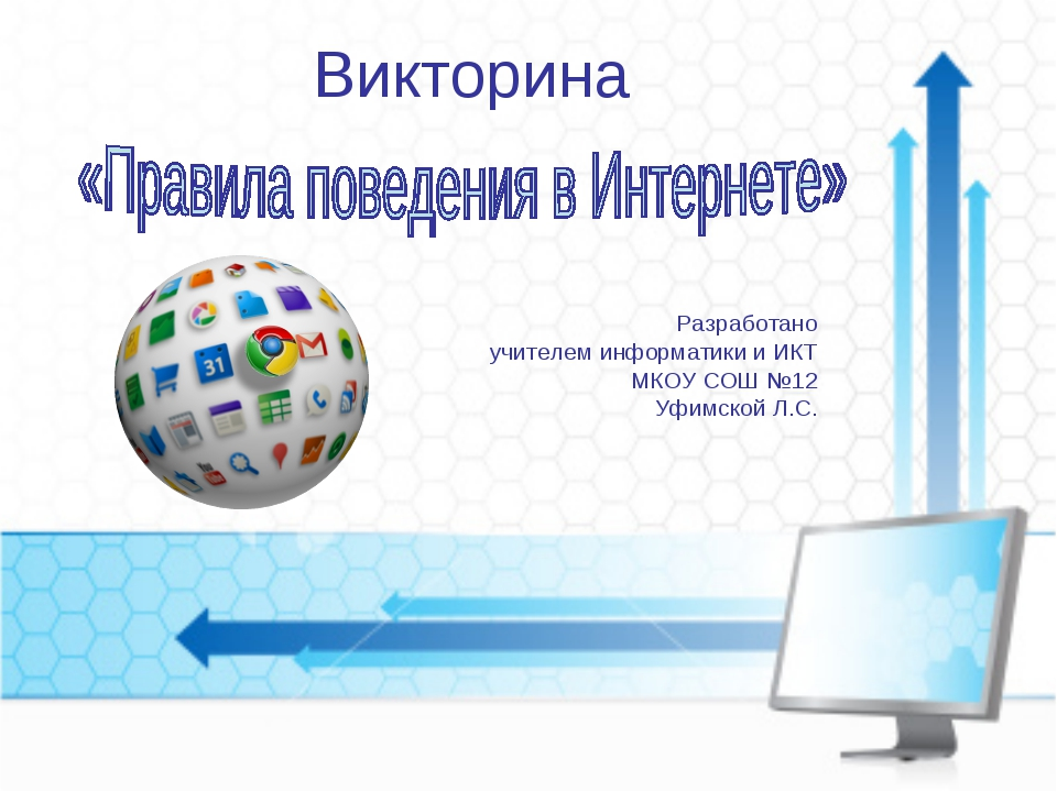 Викторина Разработано учителем информатики и ИКТ МКОУ СОШ №12 Уфимской Л.С.