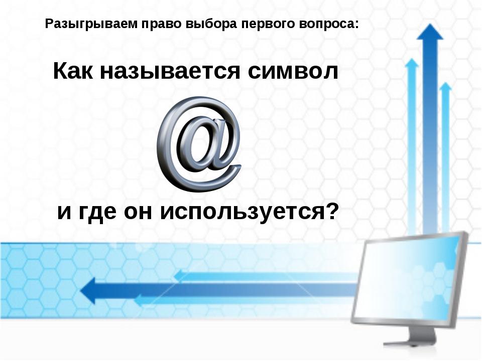 Как называется символ и где он используется? Разыгрываем право выбора первого...