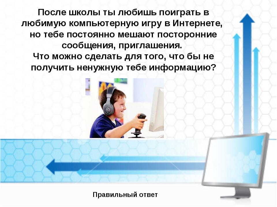 Правильный ответ После школы ты любишь поиграть в любимую компьютерную игру в...