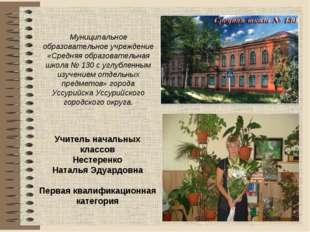 Муниципальное образовательное учреждение «Средняя образовательная школа № 130