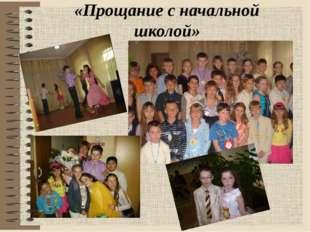 «Прощание с начальной школой»