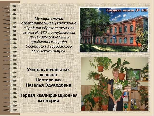 Муниципальное образовательное учреждение «Средняя образовательная школа № 130...