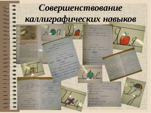Совершенствование каллиграфических навыков