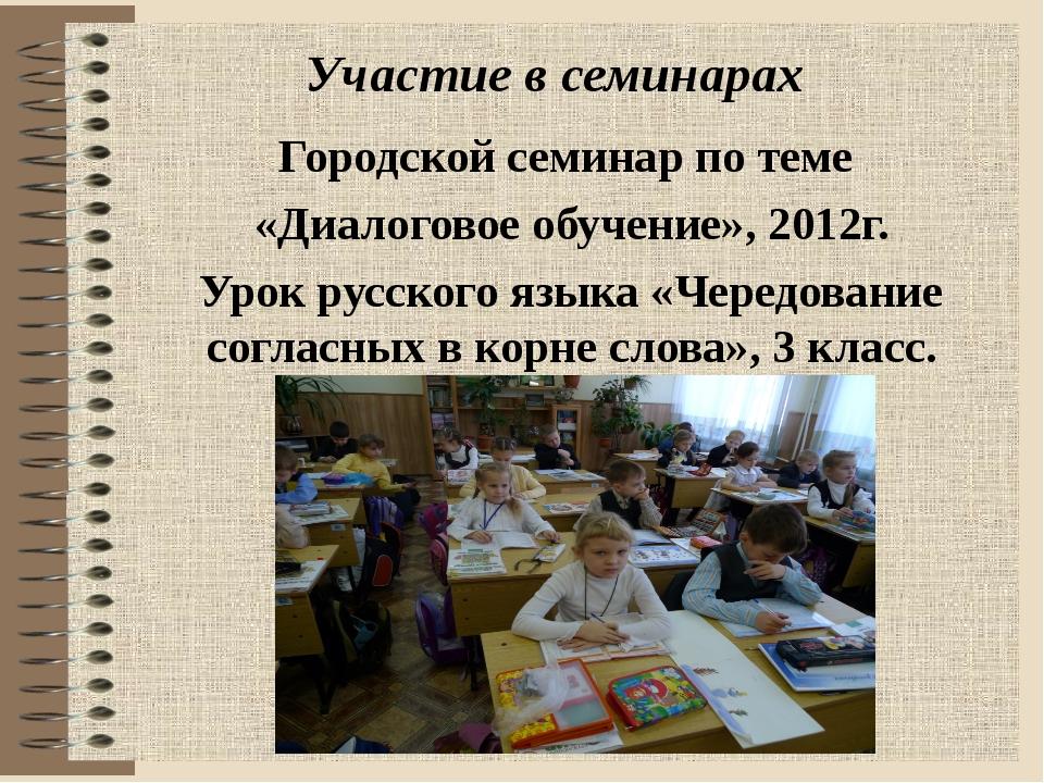 Участие в семинарах Городской семинар по теме «Диалоговое обучение», 2012г. У...