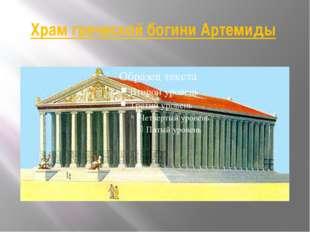 Храм был сооружён архитектором Хейрократом в 550 году до н.э. в городе Эфес