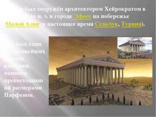 Ширина храма Артемиды была 50 метров, длина— 109м, высота колонн— 20м.