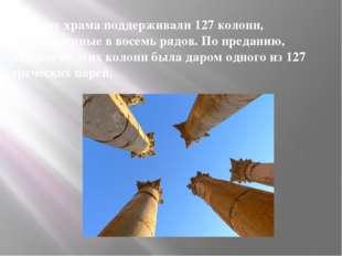 Согласно легенде, в 356 г. до н. э., в ночь, когда в Пелле, столице Македонии